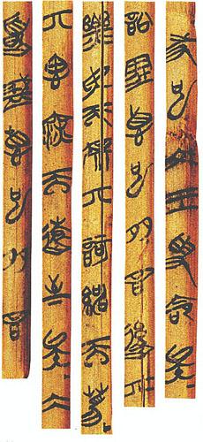 Image result for 孔子诗论