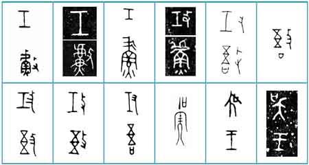 吴字的各式写法