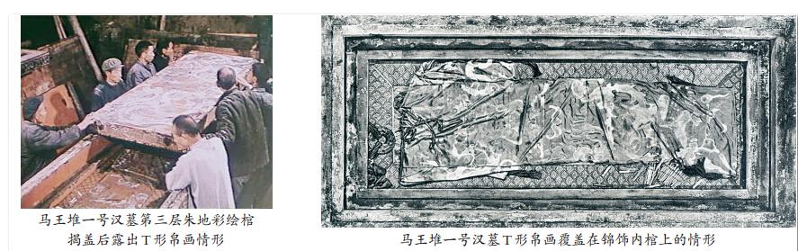 帛画出土位置的说明