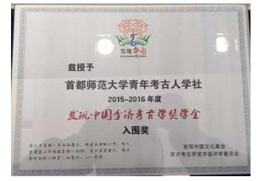 图12.李济奖学金入围奖