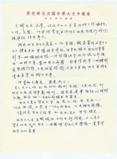 饶宗颐先生与他的甲骨书札