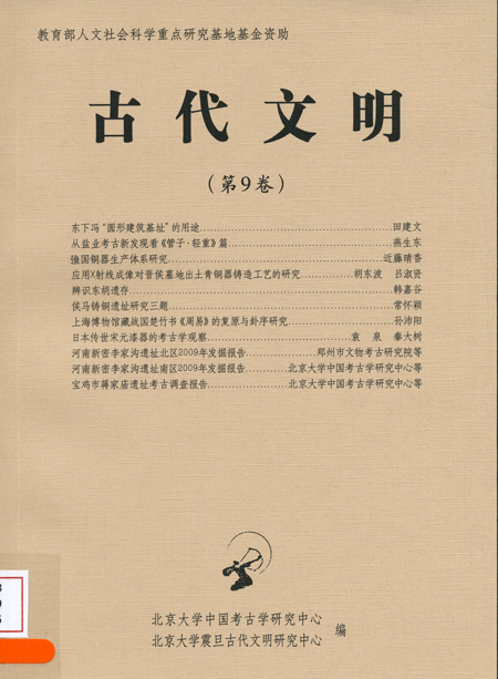 science and civilisation in china volume 1 pdf